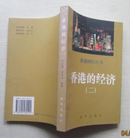 香港的经济(二)