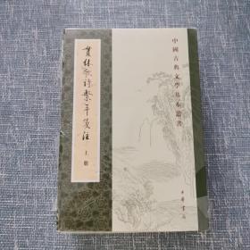 贯休歌诗系年笺注:中国古典文学基本丛书