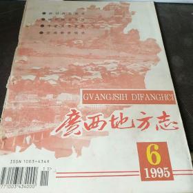 广西地方志1995.6