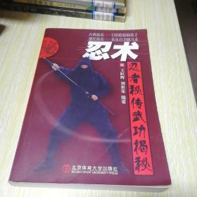 忍术:忍者秘传武功揭秘