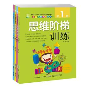 幼儿阶梯学习系列·思维阶梯训练(套装全4册):根据《3~6岁儿童学习与发展指南》编写而成;能力分级训练,主题式学习,阶梯式训练,抓住孩子多元智能开发的关键期,让孩子动手动脑,轻轻松松提升思维能力。 幼儿阶梯学习系列·思维阶梯训练·第1阶.幼儿阶梯学习系列·思维阶梯训练·第2阶.幼儿阶梯学习系列·思维阶梯训练·第3阶.幼儿阶梯学习系列·思维阶梯训练·第4阶 严文琪,宋云梅 著 安徽少年儿童出版社97