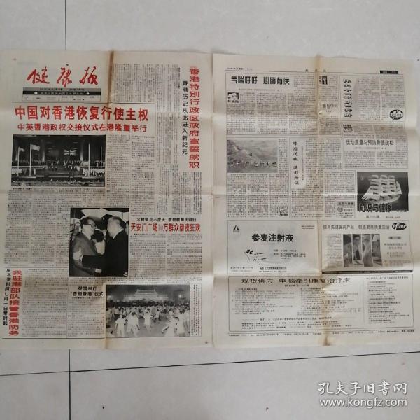 1997.7.1——1997.7.2香港回归《健康报》两张