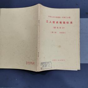 工人技术等级标准  第三册  机床加工