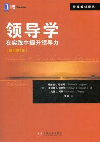 正版现货*领学在实践中提升领力-(原书7版) Richard L. Hughes  Robert C. Ginnett  Gordon J. Cu 9787111397762 机械工业