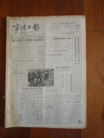 宁波日报(1989年3月合订本)