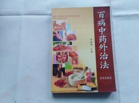 百病中药外治法 2003年一版一印.中医验方书