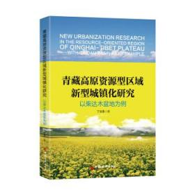 青藏高原资源型区域新型城镇化研究:以柴达木盆地为例  [New Urbanization Research in the Resource-oriented Region of Qinghai-Tibet Plateau:with Qaidam Basin as An Example]