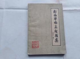中医验方书:祁振华临床经验集 1985年一版一印