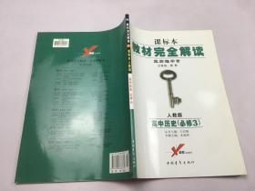 教材完全解读 课标本人教版 高中历史 必修3