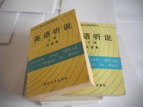 英语听说(上下)北京人民广播电台英语讲座用书