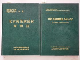 世界遗产公约申报世界文化遗产 ~~~~~~~北京的皇家园林颐和园【中文+英文各一 16开精装】