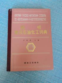 简明俄汉石油化工辞典