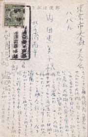 济南风景明信片贴华北折半4分1枚销济南宣传戳寄日本