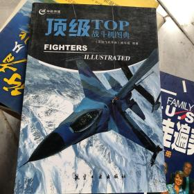 顶级飞机手册:顶级战斗机图典