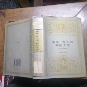 童年 在人间 我的大学(精装)1994年1版1印馆藏