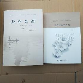 天泽杂谈–源于儒释道的人生感悟(上下册)+天泽诗词三百首