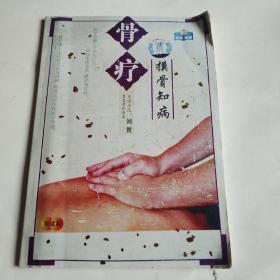 摸骨知病《骨疗》(著名骨诊专家主讲示范刘鳌) 附光盘两张