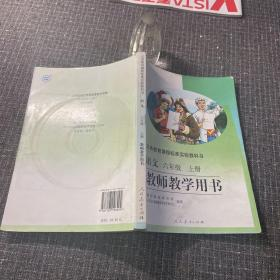 义务教育课程标准实验教科书语文六年级上册教师教 学用书
