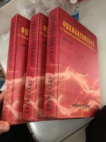 中国民政标准化管理实务全书(全三册)