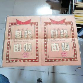 (罗仁松 秦志贤)1958结婚证书一对