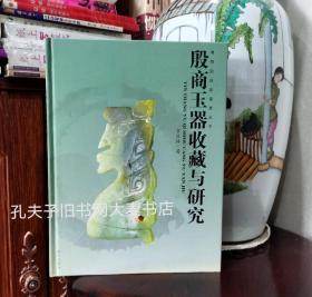 博物馆珍品鉴赏丛书《殷商玉器收藏与研究》常庆林/著