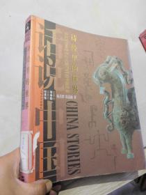 话说中国:诗经里的世界-公元前1046年至公元前711年的中国故事