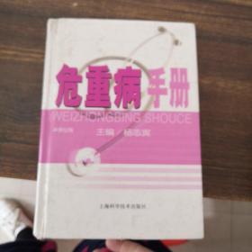危重病手册(新世纪版)