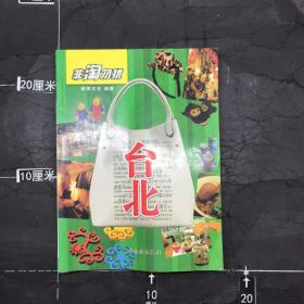 非淘勿扰:台北