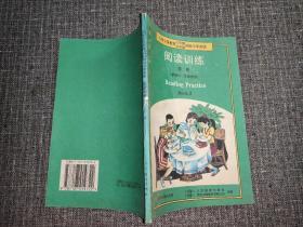 九年义务教育  三年制 四年制 初级中学英语:阅读训练(第二册)供初中二年级使用