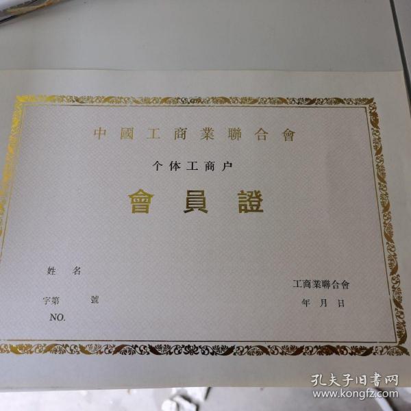 中国工商业联合会个体工商户会员证