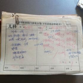 北京中医医院处方(邵慧中,周志成,张淑玉,曹英信)335张处方 多为80-90年代处方