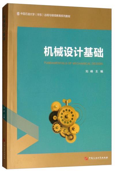 机械设计基础/中国石油大学(华东)远程与继续教育系列教材