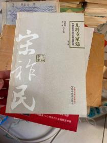 宋祚民:中国百年百名中医临床丛书(儿科专家卷)(第2版) 签名