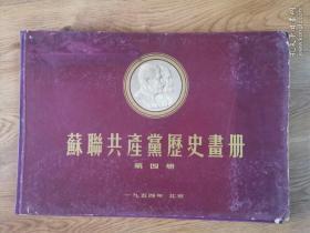 1954年苏联共产党历史画册(第四册)(29张图全)