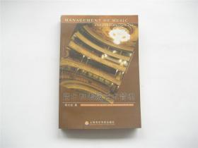 音乐和表演艺术管理   1版1印3.1千册