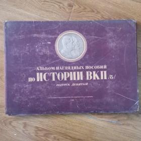 1949年联共布党史挂图(1921-1925)(32张图全)俄文(附中文翻译附配套书本一本)