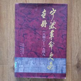 宁波革命史迹画册1840-1949