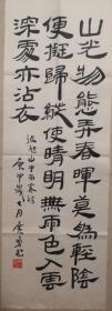 当代书法大家中国书协理事欧广勇书法一幅(保真)