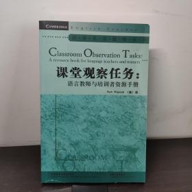 课堂观察任务:语言教师与培训者资源手册