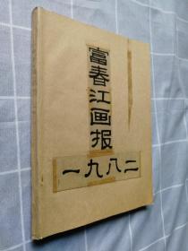 1982年富春江画报1.3.7.9.10期