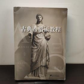 古典希腊语教程