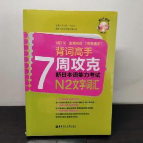背词高手:7周攻克新日本语能力考试N2文字词汇