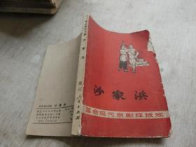 沙家浜:革命现代京剧样板戏     库2