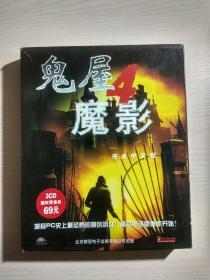 游戏光盘:鬼屋魔影4 【完全中文版】3CD +手册