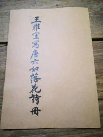 【复印本】《王雅宜写唐六如落花诗册》  (复印民国有正书局珂罗版)