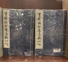 重修浙江通志稿 线装本 全125本