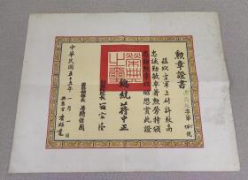 蒋中正、严家淦、蒋经国签发《勋章证书》许致高获颁忠勤勋章,1966年