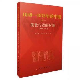 凯歌行进的时期—1949-1976年的中国 林蕴晖 范守信 张弓 著 人民出版社