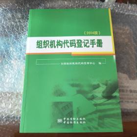 组织机构代码登记手册(2014版)