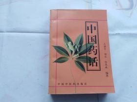 中国药话。厚册,私藏好品。2000年二印。不是验方,主要是谈中药的掌故、文化